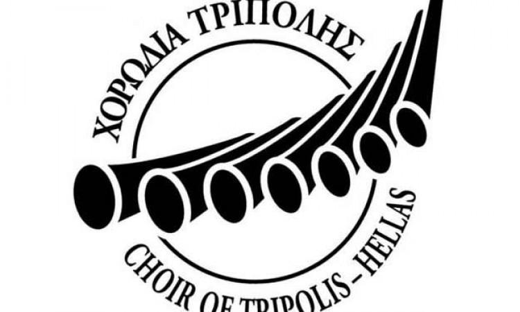 Πρόσκληση Χορωδίας Τρίπολης