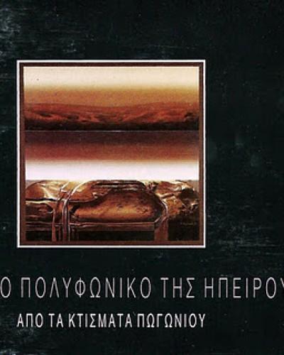 Το Πολυφωνικό της Ηπείρου από τα Κτίσματα Πωγωνίου