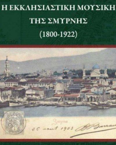 Η εκκλησιαστική μουσική της Σμύρνης τον 19ο αι. στο νέο βιβλίο του Νίκου Ανδρίκου