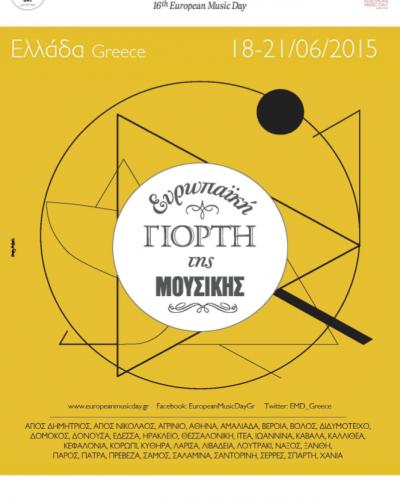 Ευρωπαϊκή Γιορτή Μουσικής – 21 Ιουνίου 2016