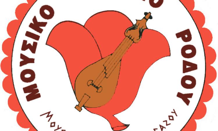 Μουσικό Σχολείο Ρόδου