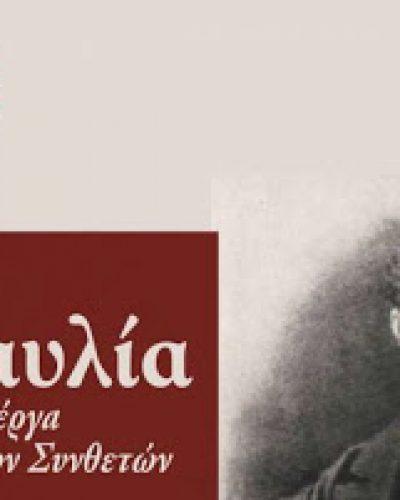 Μουσικό σχολείο Λευκάδας: Συναυλία με έργα επτανησίων συνθετών στις 19/11