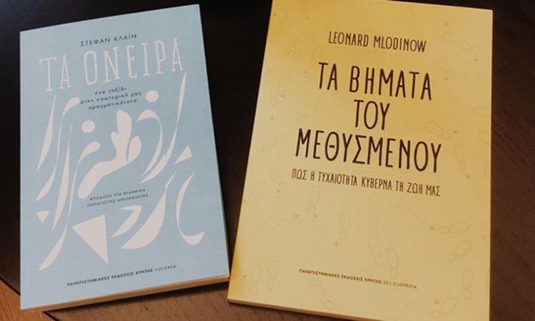 Πανεπιστημιακές Εκδόσεις Κρήτης, ένας ξεχωριστός εκδοτικός οίκος