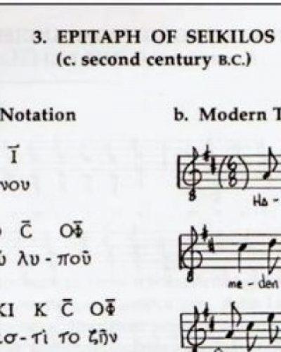 Το Αρχαιότερο Ολοκληρωμένο Τραγούδι Παγκοσμίως Είναι Ελληνικό. Ακούστε Το!