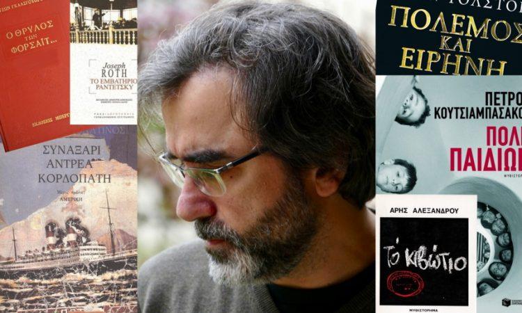 Τα 10 αγαπημένα βιβλία του Δημήτρη Κουτσιαμπασάκου