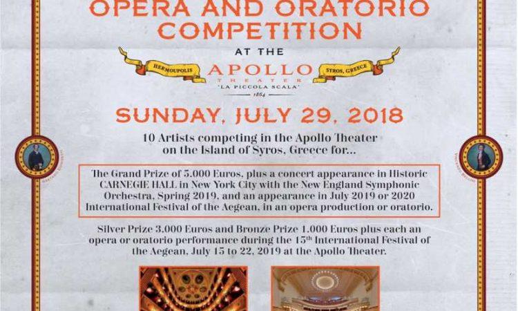 Διεθνής Διαγωνισμός «Όπερα και Ορατόριο Νέων Καλλιτεχνών»