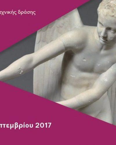 Art Night Athens: «Μια νύχτα γεμάτη εmotions» από το Μουσείο Ακρόπολης και το Ίδρυμα Ωνάση