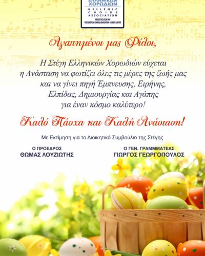 Η Στέγη Ελληνικών Χορωδιών