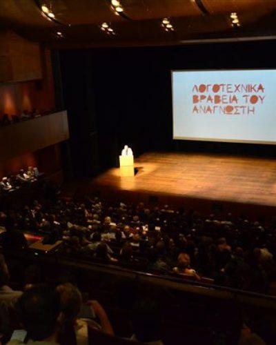 Κουζέλη Λαμπρινή   Απονεμήθηκαν τα λογοτεχνικά βραβεία του «Αναγνώστη»